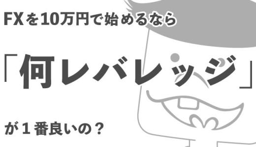 FXを10万円で始めるなら「何レバレッジ」が1番良いの?