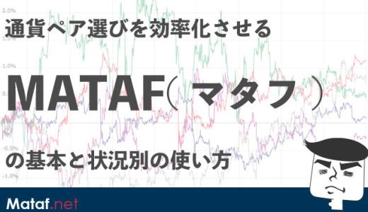 時短!MATAF(マタフ)を使った通貨分析で瞬時にトレンドを見つける方法