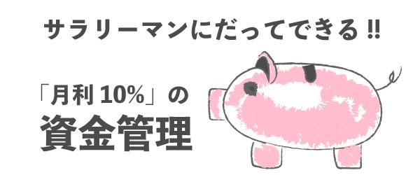 月利10%の為の資金管理の画像