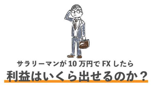 サラリーマンが10万円でFXしたら利益をいくら出せる?