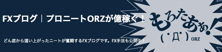 ORZブログの見出し画像