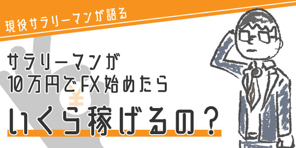 10万円で稼げる利益を紹介した記事のサムネイル画像